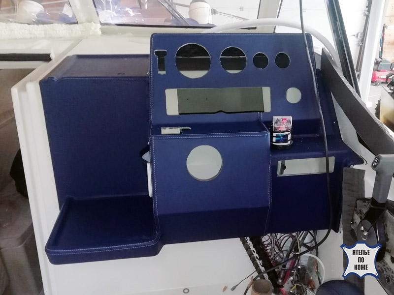 Перетяжка приборной панели катера — Ателье Тент Чебоксары